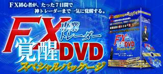 覚醒DVDhead